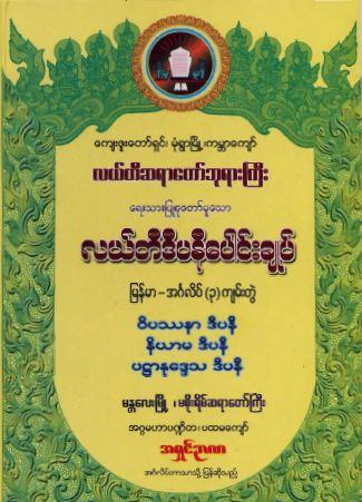 The Manuals of Ledi Dipanu